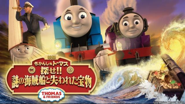 きかんしゃトーマス 探せ 謎の海賊船と失われた宝物は見るべき?見ないべき?視聴可能な動画見放題サイトまとめ。