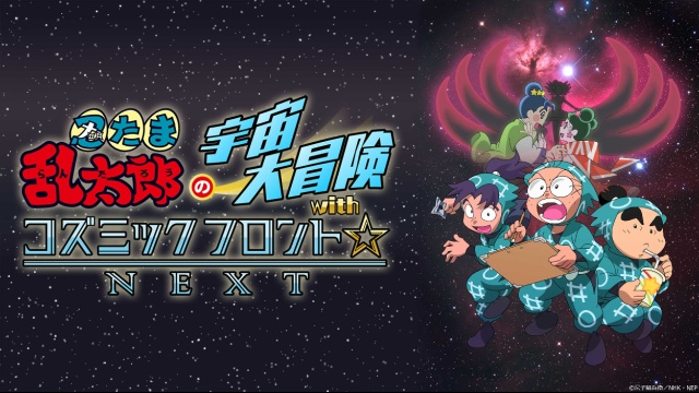 忍たま乱太郎の宇宙大冒険withコズミックフロント NEXTを見逃した人必見!動画見放題サイトをまとめました。