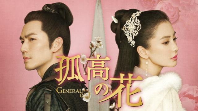 【アクション映画 おすすめ】孤高の花~General&I~