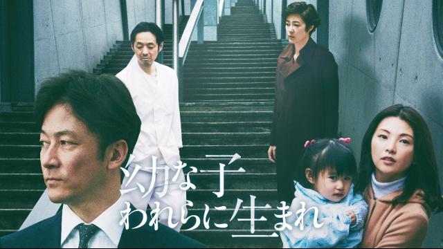 【ヒューマン 映画】幼な子われらに生まれ