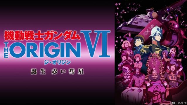 機動戦士ガンダム THE ORIGIN VI 誕生 赤い彗星の動画見放題サイトをまとめました。