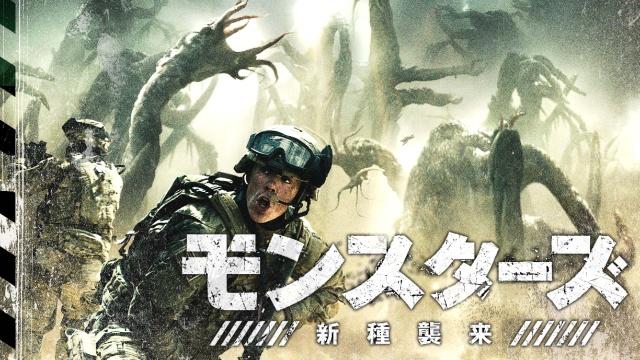 【アクション映画 おすすめ】モンスターズ/新種襲来
