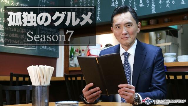 孤独のグルメ Season7 テレビ東京オンデマンドを見逃した人必見!動画見放題配信サービスまとめ。