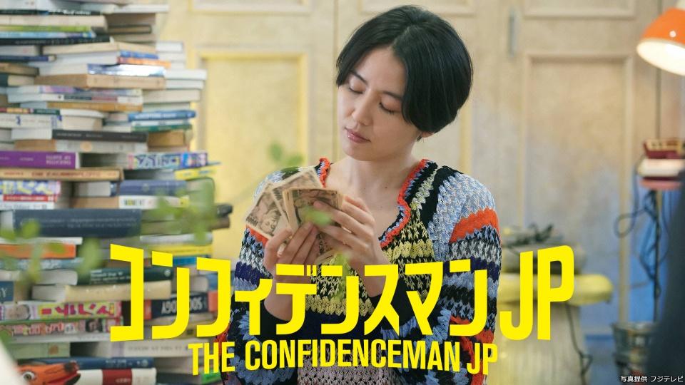 コンフィデンスマンJP|第4話舞...