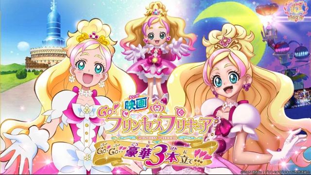 【TVアニメ】映画GO!プリンセスプリキュアGO!GO!!豪華3本立て!!!