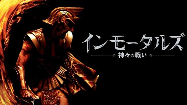 【アクション映画 おすすめ】インモータルズ -神々の戦い-