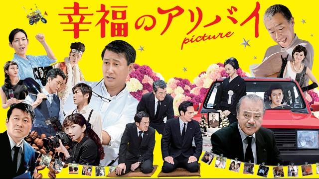 【コメディ 映画】幸福のアリバイ~Picture~