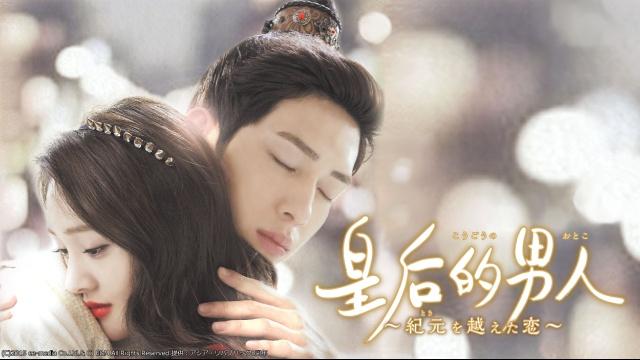 【中国 映画 おすすめ】皇后的男人 ~紀元を超えた愛~