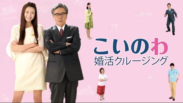 【コメディ 映画】こいのわ 婚活クルージング