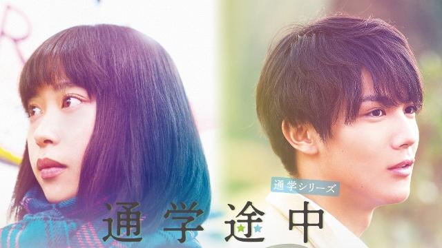 【ロマンチック 映画】通学途中