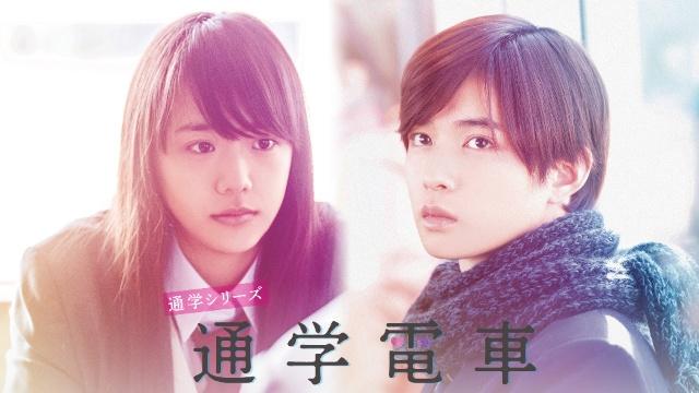 【ロマンチック 映画】通学電車