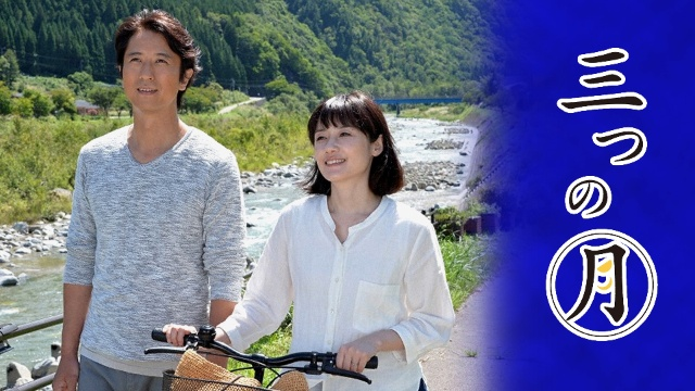 【国内ドラマ無料視聴】三つの月