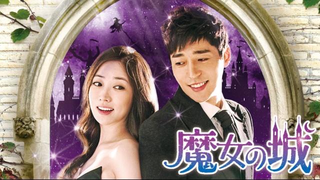 【ヒューマン 映画】魔女の城