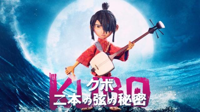 【アクション映画 おすすめ】KUBO/クボ 二本の弦の秘密