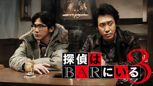 【アクション映画 おすすめ】探偵はBARにいる3