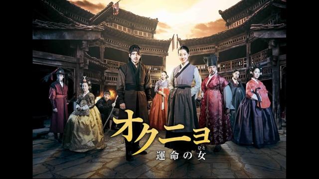 【韓国 映画】オクニョ 運命の女(ひと)