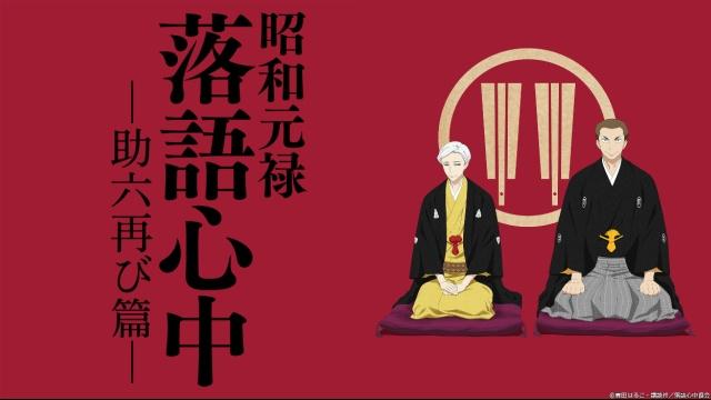 昭和元禄落語心中 助六再び篇を見逃してしまったあなた!動画見放題サイトをまとめました。