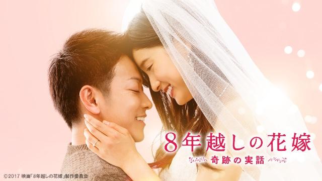 【ヒューマン 映画】8年越しの花嫁 奇跡の実話