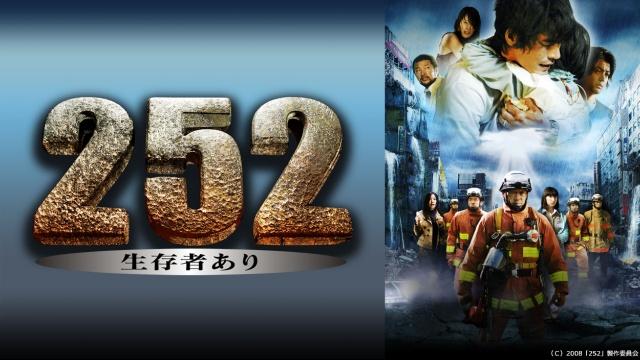 【アクション映画 おすすめ】252 生存者あり