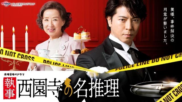 執事 西園寺の名推理 テレビ東京オンデマンドは見ないべき?動画見放題配信サービスまとめ。