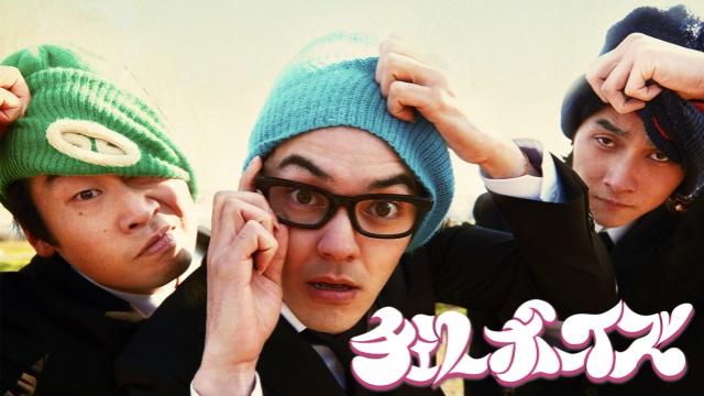 【コメディ 映画】チェリーボーイズ