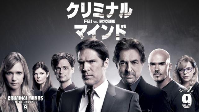 【ディズニー 映画 一覧】クリミナル・マインド/FBI vs. 異常犯罪 シーズン9
