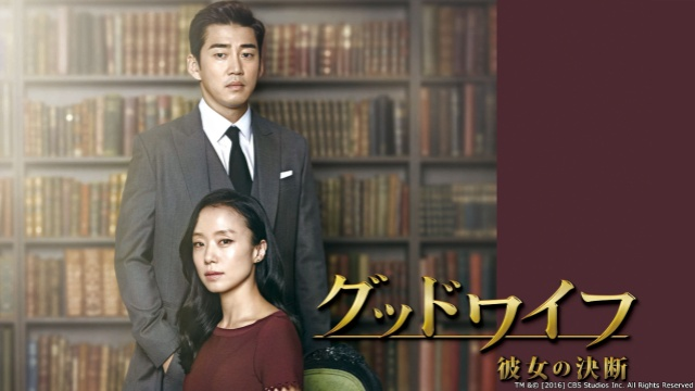 【ヒューマン 映画】グッドワイフ~彼女の決断~