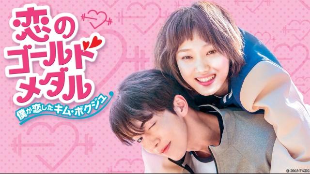 【コメディ 映画】恋のゴールドメダル ~僕が恋したキム・ボクジュ~