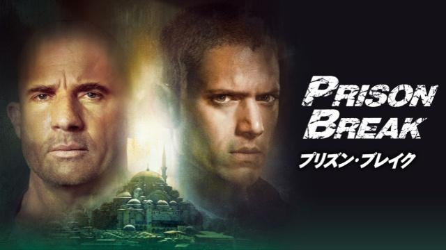 【海外 ドラマ 無料】プリズン・ブレイク シーズン5