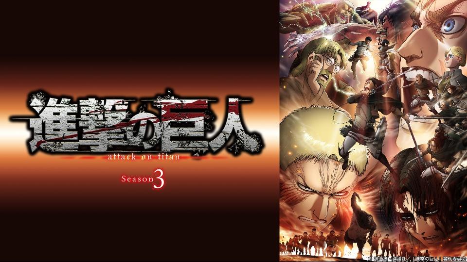 進撃の巨人 Season3(第3期)