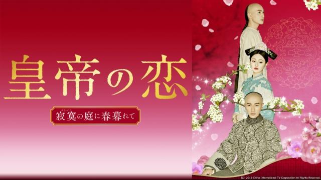 【アクション映画 おすすめ】皇帝の恋~寂寞の庭に春暮れて~