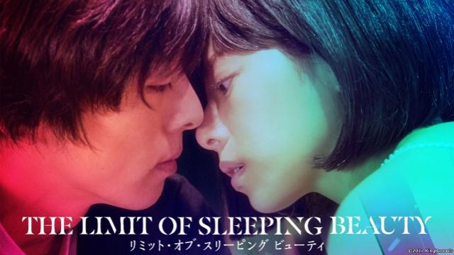 THE LIMIT OF SLEEPING BEAUTY リミット・オブ・スリーピング ビューティの動画見放題サイトをまとめました。