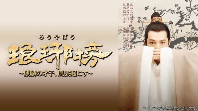 【中国 映画 おすすめ】琅や榜(ろうやぼう)-麒麟の才子、風雲起こす-