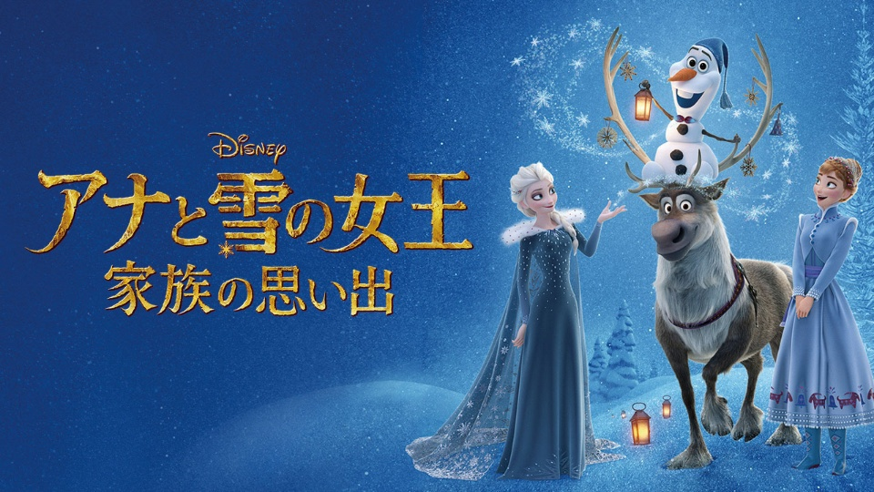 アナと雪の女王 家族の思い出 Olaf S Frozen Adventure Japaneseclass Jp