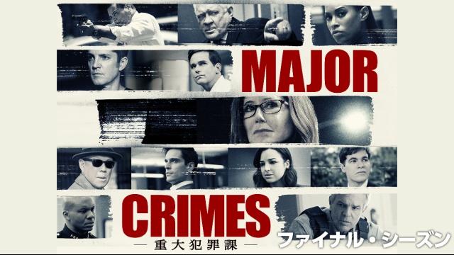 【ヒューマン 映画】MAJOR CRIMES ~重大犯罪課 ファイナル・シーズン
