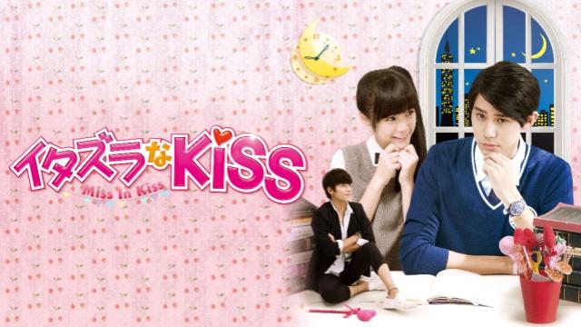 【韓流】イタズラなKiss~Miss In Kiss