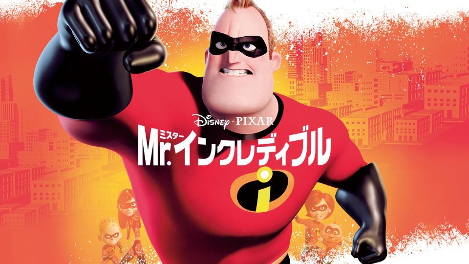 Mr.インクレディブル|dTV公式‐1...