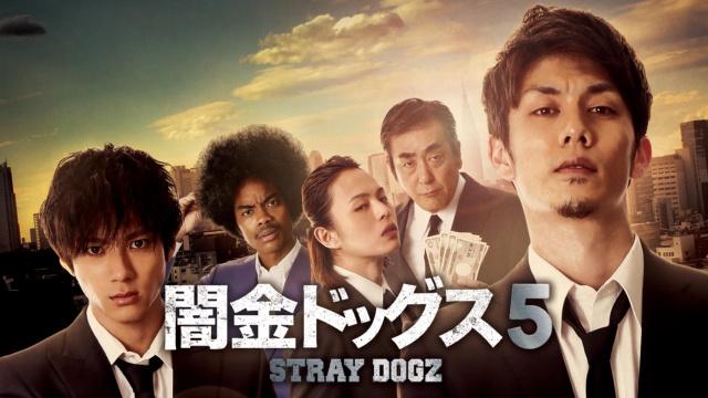 【アクション映画 おすすめ】闇金ドッグス5