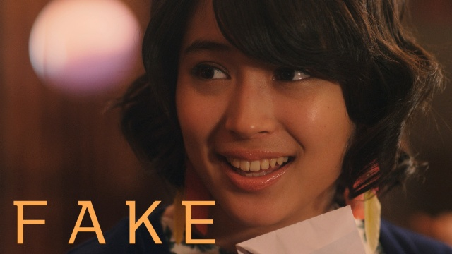 ミュージックドラマ FAKEを見逃してしまったあなた!視聴可能な動画配信サービスまとめ。