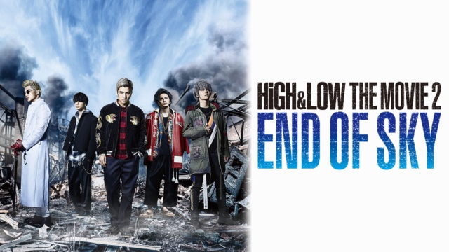 HiGH&LOW THE MOVIE2 / END OF SKYは見ないべき?動画見放題配信サービスまとめ。