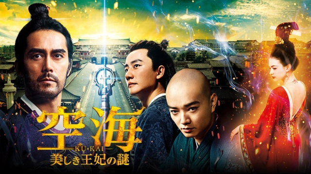 【ホラー 映画 人気】空海 -KU-KAI- 美しき王妃の謎