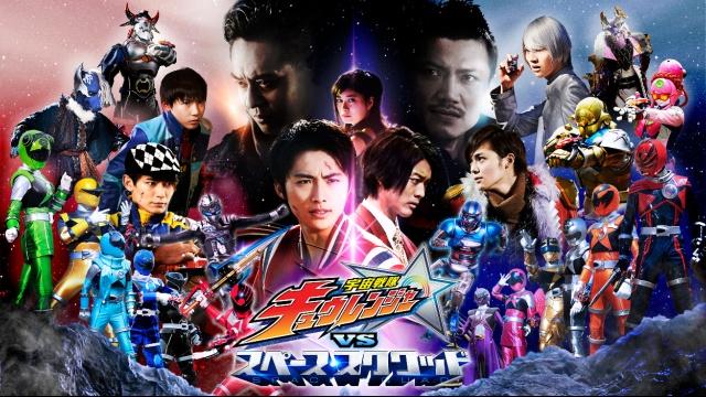 【SF映画 おすすめ】宇宙戦隊キュウレンジャーVSスペース・スクワッド