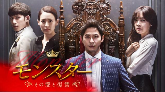 【ヒューマン 映画】モンスター ~その愛と復讐~