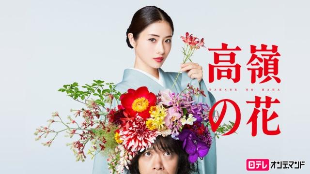 【国内ドラマ無料視聴】高嶺の花