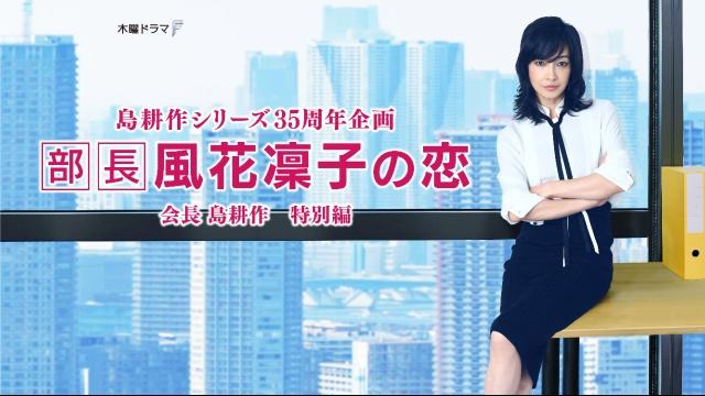 【国内ドラマ無料視聴】島耕作シリーズ35周年企画「部長 風花凜子の恋」