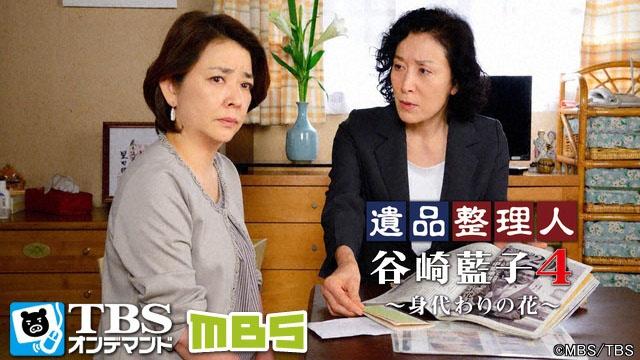 遺品整理人 谷崎藍子4 身代わりの花を見逃した人必見 動画見放題配信サービスまとめ。