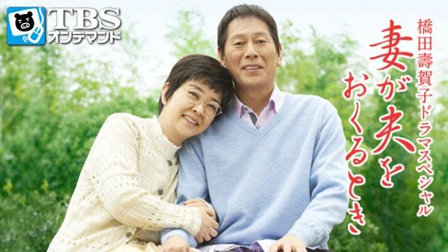 橋田壽賀子ドラマスペシャル 妻が夫をおくるときは見ないべき?視聴可能な動画見放題サイトまとめ。