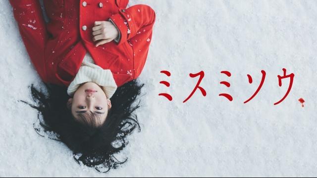 【ホラー 映画 人気】ミスミソウ
