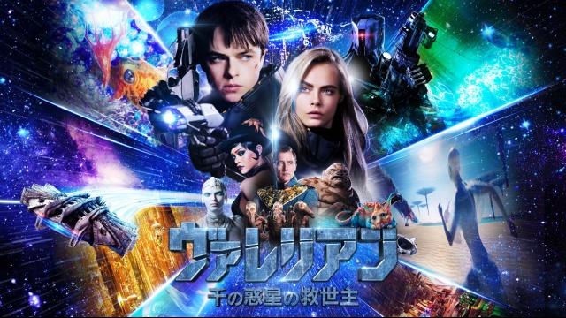 【SF映画 おすすめ】ヴァレリアン 千の惑星の救世主