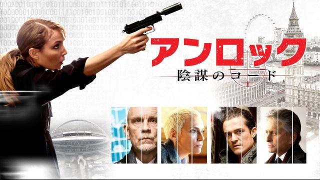 【アクション映画 おすすめ】アンロック 陰謀のコード